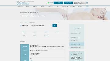 「日本一、詳しく誠実な」 Webサイトを目指して